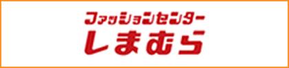 しまむらOSC湘南シティ店