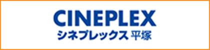 シネプレックス平塚
