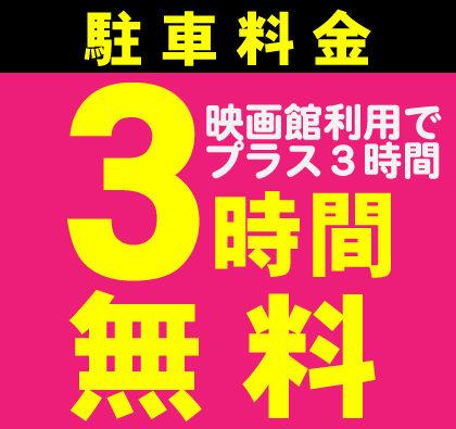 OSC湘南シティ駐車場3時間無料