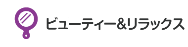ビューティ&リラックス