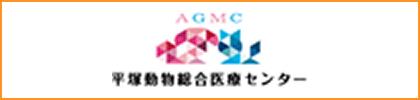 平塚動物総合医療センターOSC湘南シティ