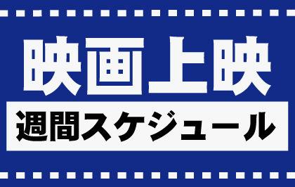 シネプレックス平塚映画上映スケジュールOSC湘南シティ店