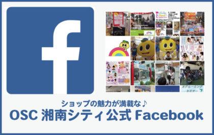 OSC湘南シティ公式FaceBook
