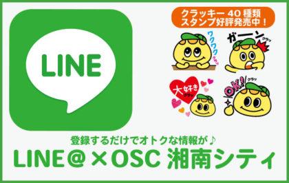 OSC湘南シティ公式LINE